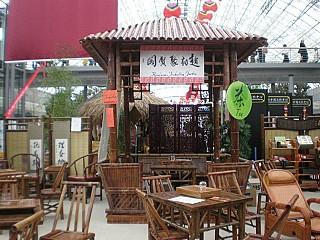 Konfuzius Teekultur Garten Restaurant