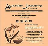 Auntie Jane's Restaurant